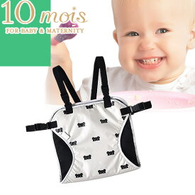 ディモワ ディモア 10mois チェアベルト フィセル ベアマスク BEAR MASK ベビーチェアベルト 日本製 出産祝い 男の子 女の子 ギフト 1015 [メール便発送]