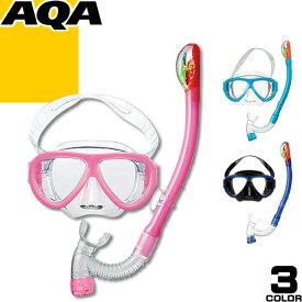 AQA エーキューエー シュノーケル セット 子供 キッズ 2点セット シュノーケリング スノーケル 水中メガネ 水中ゴーグル シリコン マリンスポーツ 日本製 KZ-9078N