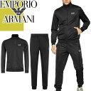 エンポリオアルマーニ EMPORIO ARMANI セットアップ ジャージ 上下 メンズ 2020年秋冬新作 トラックスーツ ブランド …