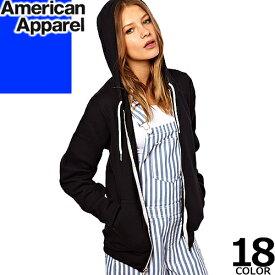 アメリカンアパレル パーカー レディース ブランド 大きめ 無地 おしゃれ 春 裏起毛 スウェット ジップアップパーカー ルームウェア American Apparel [S]