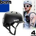 バーン ワッツ bern watts 日本正規品 ヘルメット xxxl ジャパンフィット 大人 自転車 スキー スノーボード BMX スケートボード