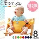 キャリフリー CARRY FREE 日本製 チェアベルト ベビー ベビーチェア 新生児 出産祝い エイテックス eightex [メール便発送]