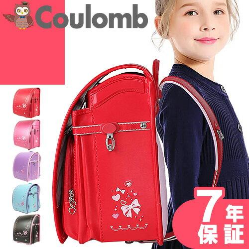 ランドセル 女の子 6年保証付き ピンク パープル 赤 水色 A4フラットファイル対応 刺繍 軽量 ワンタッチロック 入学祝い 小学校 女の子 おしゃれ かわいい リボン Coulomb BLRS0066