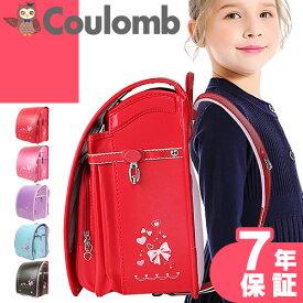 ランドセル 女の子 6年保証付き ピンク パープル 赤 水色 A4フラットファイル対応 刺繍 軽量 ワンタッチロック 入学祝い 小学校 女の子 おしゃれ かわいい リボン クーロン Coulomb BLRS0066