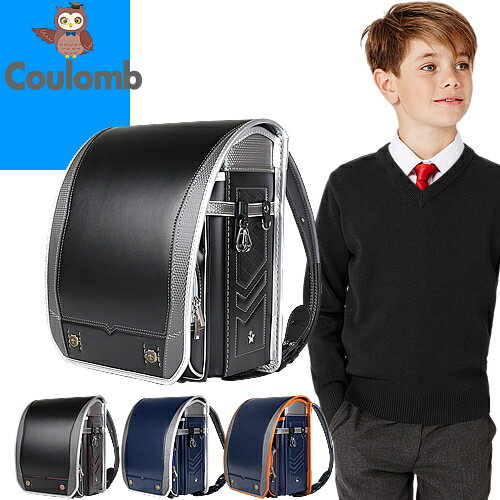 ランドセル 男の子 6年保証付き ブラック 黒色 ブラウン 茶色 ネイビー 紺色 A4フラットファイル対応 ワンタッチロック 軽量 ブランド 人気 刺繍 かっこいい 入学祝い クーロン Coulomb BLRX0010