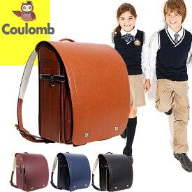 ランドセル 男の子 女の子 6年保証付き 黒 赤 茶 ブラウン A4フラットファイル対応 ワンタッチロック 軽量 入学祝い 小学校 おしゃれ かっこいい シンプル クーロン Coulomb BLRX0013