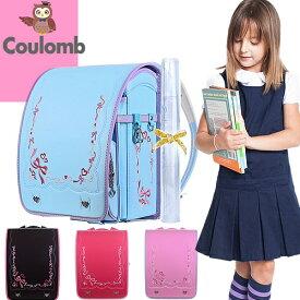 ランドセル 女の子 6年保証付き ピンク ブラウン 赤 茶色 水色 A4フラットファイル対応 刺繍 軽量 ワンタッチロック 入学祝い 小学校 おしゃれ ブランド クーロン Coulomb BLRX0020