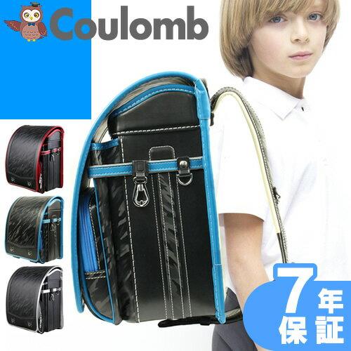 ランドセル 男の子 6年保証付き 黒 ブラウン ネイビー 茶色 A4フラットファイル対応 軽量 ワンタッチロック 入学祝い 小学校 おしゃれ かっこいい 迷彩 クーロン Coulomb BLRS0067