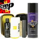 クレップ プロテクト CREP PROTECT シューケアキット シューケアセット ギフト 防水スプレー 撥水スプレー スニーカークリーナー シュークリーナー 靴 スニーカー スエード 革 [S]