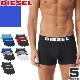 ディーゼル DIESEL ボクサーパンツ メンズ セット 3枚セット アンダーウェア 下着 ブランド ローライズ 大きいサイズ プレゼント ギフト 父の日プレゼント ST3V/JKKB E4125 E4101 [メール便発送]