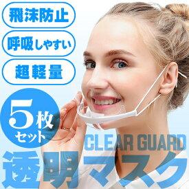 [平日13時まで即日発送] 透明マスク 衛生マスク 業務用 飲食 接客 マウスシールド クリアマスク 5枚セット プラスチック マスク 透明 フェイスシールド フェイスガード 口元 シールドマスク 飛沫防止 [ネコポス発送]