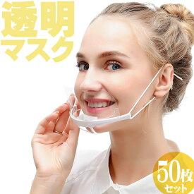 [平日13時まで即日発送] 透明マスク 衛生マスク 業務用 飲食 接客 マウスシールド クリアマスク 50枚セット プラスチック マスク 透明 フェイスシールド フェイスガード 口元 シールドマスク 飛沫防止