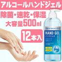 アルコール除菌 大容量 500ml 12本セット アルコール エタノール アルコールジェル ハンドジェル 除菌ジェル 手 手指 …