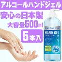 アルコール消毒 アルコール除菌 日本製 大容量 500ml 5本セット アルコール エタノール ハンドジェル 除菌ジェル 手 …