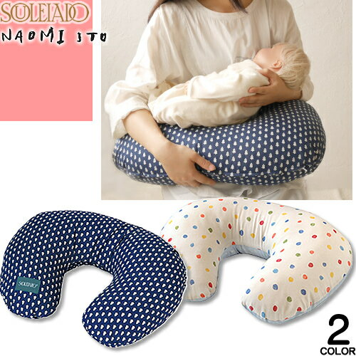 ソレイアード SOULEIADO NAOMI ITO ナオミイトウ 日本製 ママ&ベビークッション 授乳クッション 抱き枕 クッション 新生児 出産祝い