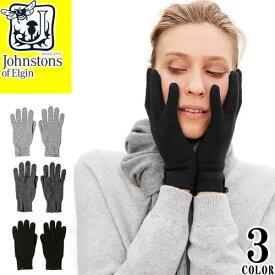 ジョンストンズ Johnstons 正規品 手袋 グローブ レディース カシミア ボタン付き ニットグローブ ブランド 防寒 おしゃれ 黒 ブラック グレー Button Loop Glove HAY2241 [メール便発送]