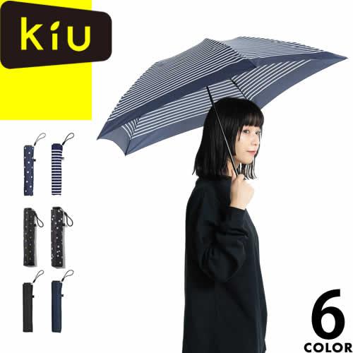 kiu キウ 折りたたみ傘 メンズ レディース 雨傘 日傘 雨具 晴雨兼用 撥水 軽量 折り畳み傘 uvカット アンブレラ かわいい K34 [S]
