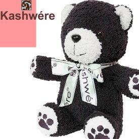 カシウェア ベビー 赤ちゃん ぬいぐるみ くま カシュベア テディベア Mサイズ 高さ28cm kashwere KashBear 出産祝い プレゼント 男の子 女の子 [S]