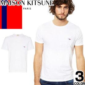 メゾンキツネ Tシャツ メンズ 半袖 ブランド 大きいサイズ 綿 おしゃれ ワンポイント 白 黒 ホワイト ブラック ネイビー MAISON KITSUNE AM00102 KJ0010 [ネコポス発送]