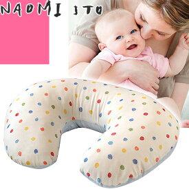 NAOMI ITO ナオミイトウ 授乳クッション ママ&ベビークッション 授乳枕 ベビークッション 授乳グッズ 洗える 抱き枕 日本製 出産祝い おしゃれ ギフト