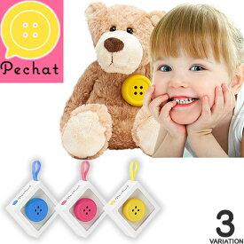ペチャット Pechat ぬいぐるみ ぬいぐるみをおしゃべりにするボタン型スピーカー ギフト プレゼント クリスマス 誕生日 知育玩具 [S]
