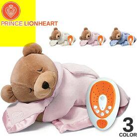 スランバーベア プラス プリンスライオンハート ぬいぐるみ 寝かしつけ 心音 子宮音 ねんね グッズ くま ベビー 赤ちゃん PRINCE LIONHEART Slumber BEAR PLUS