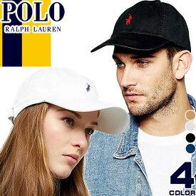 ポロ ラルフローレン キャップ 帽子 メンズ レディース おしゃれ ブランド 大きいサイズ アメカジ 白 黒 ホワイト ブラック ベージュ ネイビー Polo Ralph Lauren [メール便発送]