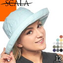 スカラハット SCALA ハット 帽子 サファリハット レディース uvカット 折りたたみ 大きいサイズ つば広 アウトドア 自転車 飛ばない 涼しい 夏 日よけ 紫外線対策 グッズ 日焼け防止 UPF50 LC484 [メール便発送]