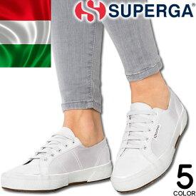 スペルガ SUPERGA スニーカー 2750 COTU CLASSIC レディース メンズ キャンバス 白 黒 ホワイト ブラック ブランド キャンバス おしゃれ シューズ 靴
