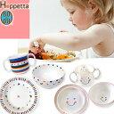 ホッペッタ Hoppetta ボボ BOBO ハッピーミールセット 子供用食器 食器セット 子供 お食い初め ベビー 日本製 出産祝…