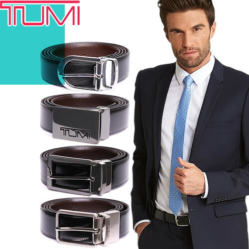 トゥミ TUMI ベルト レザー リバーシブル メンズ レザー 本革 ビジネス スーツ ブランド バックル ブラック ブラウン 015955 TU1321396C7 TU1321465C7 TU1321473C7 [S]