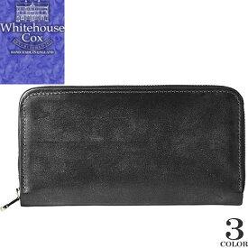ホワイトハウスコックス Whitehouse Cox 財布 長財布 メンズ レディース 2020年春夏新作 ブライドルレザー 本革 ラウンドファスナー ブランド プレゼント 黒 ブラック ブラウン Zip Round WALLET Bridle Leather S2722 [S]