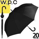 wpc w.p.c 長傘 雨傘 メンズ レディース 2019年モデル ジャンプ グラスファイバー ブランド かわいい おしゃれ 大きい…