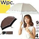 wpc w.p.c 折りたたみ傘 uvカット 遮光 レディース 軽量 大きめ 遮熱 大きい 晴雨兼用 日傘 ブランド 50cm 傘 おしゃれ かわいい [S]