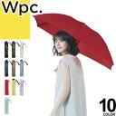 wpc w.p.c 傘 折りたたみ傘 日傘 メンズ レディース アンヌレラ ダントツ撥水 晴雨兼用 雨傘 大きい ブランド おしゃ…