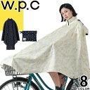 wpc レインコート レディース 自転車 かわいい おしゃれ 通学 通勤 ポンチョ kiu キウ レインポンチョ w.p.c Chally Pon Pon [メール便発送]