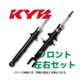 KYB補修用ショック フロント2本(左右)セット KSA2273 エルフ(型式:NPR81/82AN)