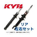 KYB補修用ショック リア2本(左右)セット KSF1222 アルファード(型式:ATH10)