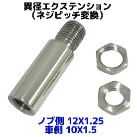 異径エクステンション(シフトノブネジピッチ変換) ノブ側12X1.25/車側10X1.5 ZAFAR