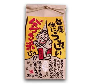 【五分づき】【胚芽米】毎度体にうれしい分づき米じゃ!! 2kg【お買い物マラソン 分づき】