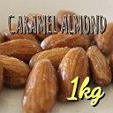 アーモンド キャラメルコート 1kg【菓子材料 パン材料 ナッツ】【キャラメルアーモンド コーティング】【あめがけ やみつき】