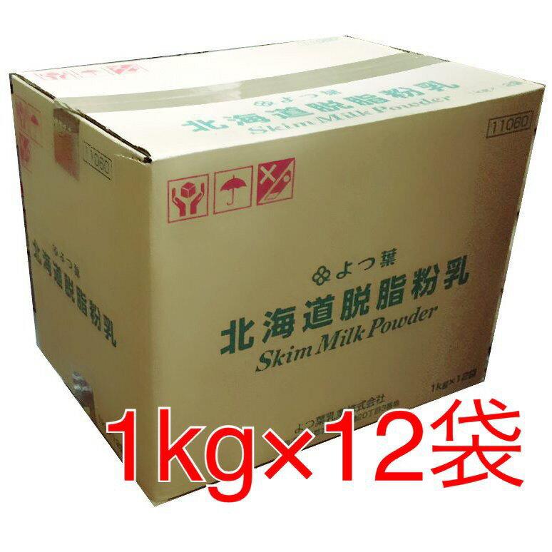【送料無料】よつ葉乳業 北海道脱脂粉乳(スキムミルク)1kg×12袋【よつ葉 生乳 パン材料 まとめ買い】