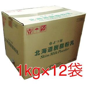 よつ葉乳業 北海道脱脂粉乳(スキムミルク)1kg×12袋【よつ葉 生乳 パン材料 まとめ買い】