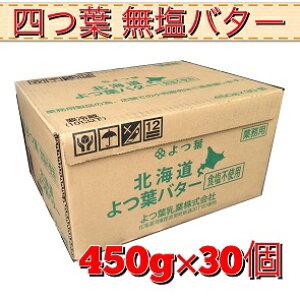 よつ葉バター 無塩バター バター無塩 450g×30個【バター パン材料 菓子材料 ケース まとめ買い 業務用 お買い得】