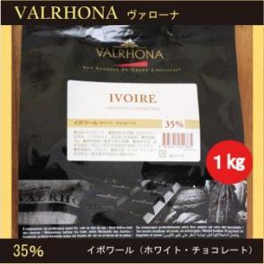 【ヴァローナ】フェーブ イボワール35% 1kg【カカオ35%】【ホワイトチョコレート】【バレンタイン トリュフ チョコ チョコレート】
