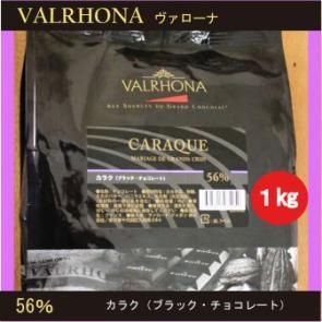 【ヴァローナ】フェーブ カラク56% 1kg【カカオ56%】【バレンタイン トリュフ ガトーショコラ チョコ チョコレート】