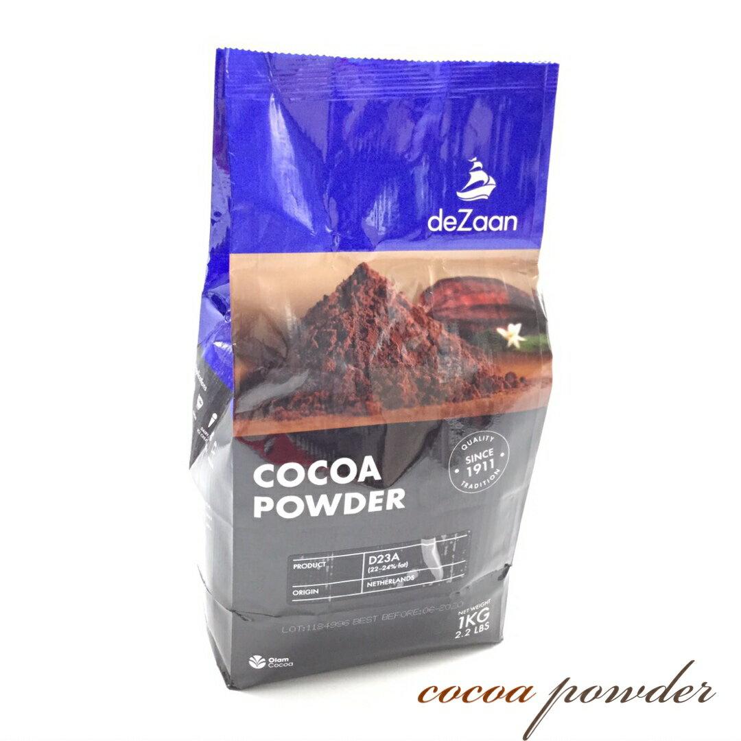 不二精油 デザーン ココアパウダー 1kg D-23-A【ココア パウダー 不二 牛乳】