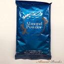 デルタインターナショナル アーモンドパウダーゴールド アメリカ産 アーモンドプードル 1kg【アーモンド 粉 粉…
