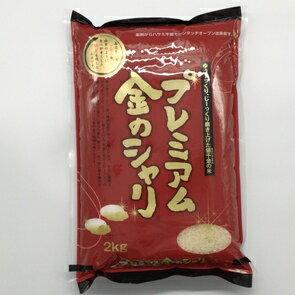 【送料無料】金のシャリ(岡山県産にこまる)2kg【岡山県産 米 岡山 送料無料 胚芽 にこまる】