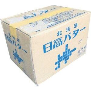 北海道日高バター 無塩 450g×30個【バター まとめ買い 無塩】